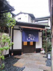 京の焼肉処 弘 木屋町店の写真
