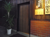 串もんがば家の雰囲気3