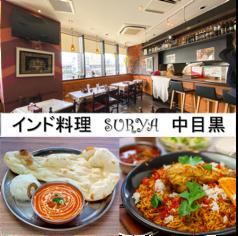 インド料理 SURYA スーリャ 中目黒店の写真