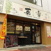 中華料理 菜香 田原町店の雰囲気3