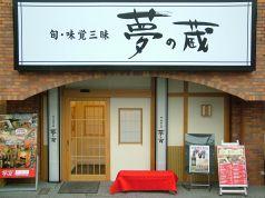 夢の蔵 平針店の写真