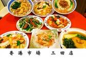 香港市場 三田店 兵庫のグルメ