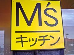 M'sキッチン 鶴岡店 の写真