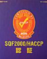 品質と安全の国際基準「SQF2000」認証取得食用のお肉の中で最も安全なお肉です。品質と安全の国際基準「SQF2000」認証取得されている「ひごつ堂」さんより、熊本県千興ファームより毎日直送されるおいしい馬肉が届きます。
