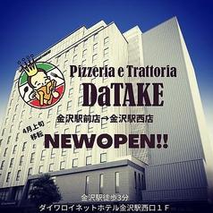 Da TAKE ダ タケ 駅西店の外観1