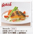 料理メニュー写真白身魚のポワレ 白ワインのソース ~日南市「あすか農園」の温野菜添え~<Beach(ビーチェ)>