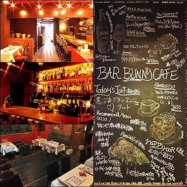 バルバニーカフェ BAR BUNNY CAFEの雰囲気1