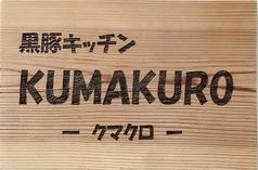 黒豚キッチンKUMAKURO 幸福駅店の写真