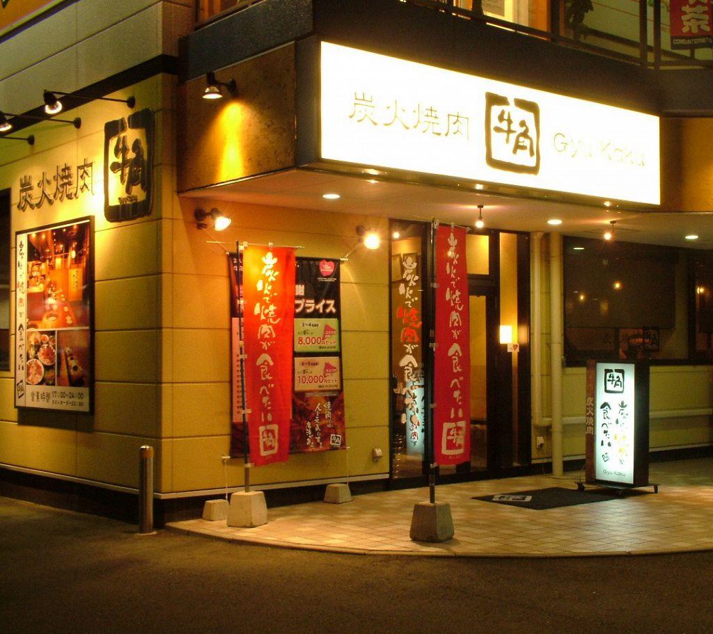 牛角 高松 レインボー通り店|店舗イメージ1
