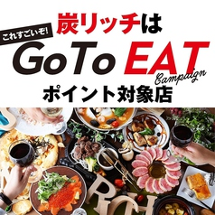 炭リッチ 函館本町店の写真