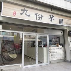 台湾九粉芋圓のサムネイル画像