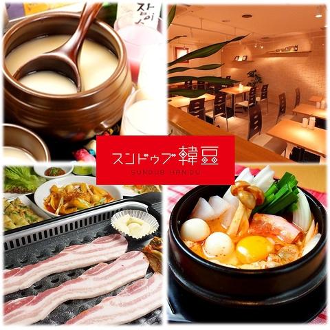 元町・居留地の隠れ家★美味しく食べてキレイを目指す!スンドゥブが自慢の韓国料理店