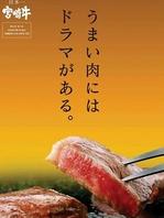 宮崎牛専門ISSAはお客様に3つのお約束をします!