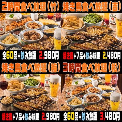 こだわりの食材を使った創作和食をリーズナブルに☆新宿/居酒屋/和食/食べ放題