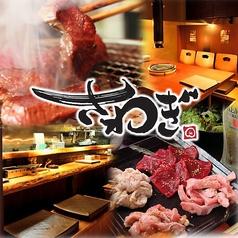 焼肉さわぎ 錦店イメージ