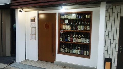 開店より24年。全国から集めた銘酒がスタンバイしております。貸切も可能です。