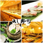 よし寿司 上野店 ごはん,レストラン,居酒屋,グルメスポットのグルメ