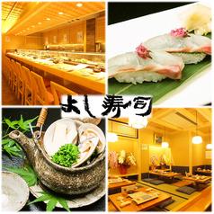 よし寿司 上野店の写真