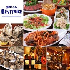 港町バル Bevitrice ベヴィトリーチェ 仙台の写真