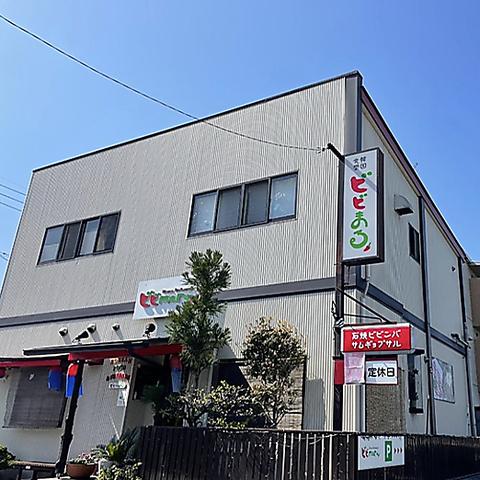 Korean Restaurant ビビmaru