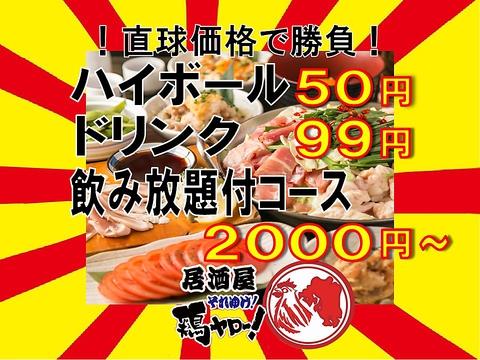 居酒屋 それゆけ!鶏ヤロー!東武動物公園東口店