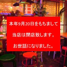 バーン・キラオ 下北沢店の写真
