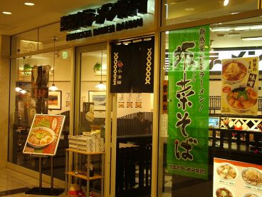 喜多方ラーメン坂内 小法師 汐留シティセンターの雰囲気1