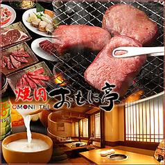 焼肉おもに亭 竹ノ塚本店の画像