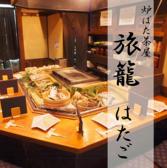 茶屋町 炉端 旅籠 東大阪市のグルメ
