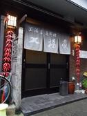 七福家 京都のグルメ