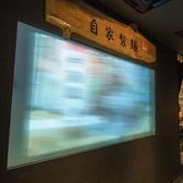店内のスクリーンには博多山笠の活気溢れる映像が映し出されます!たまに自家製麺している職人の姿が見られる時も…!