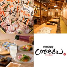 九州博多料理 いなせもん 神田店の特集写真