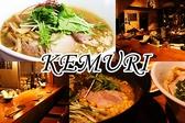 麺屋KEMURI 池袋のグルメ