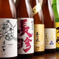 ◇日本酒や焼酎を日本全国より銘酒を取り揃え◇