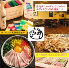 お好み焼き 門 湘南台店の写真