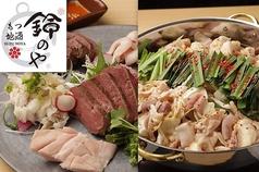 北海道産もつ鍋 もつ料理と地酒 鈴のやの写真