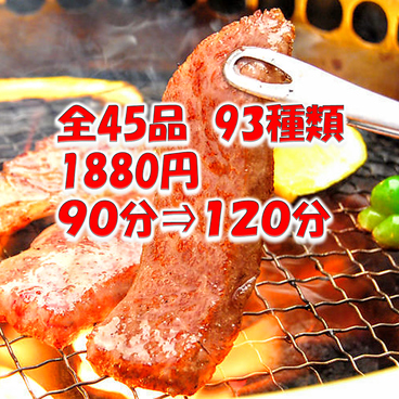 焼肉 鉄人 新宿歌舞伎町店のおすすめ料理1