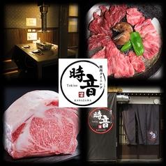 焼肉ダイニング 時音 ときね 金沢片町店の写真