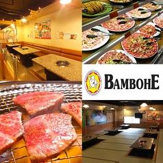 バンボシュ BAMBOHE 南風原店の写真