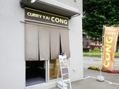 CONG 札幌の雰囲気2