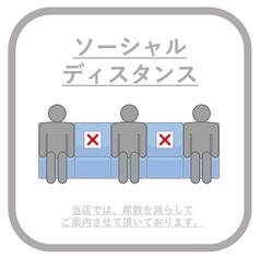 感染拡大要望のため、隣のお席との感覚は広く取っております。中人数での貸切も承ります。お気軽にお問い合わせ下さい。