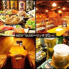 リッチマン 片町店の写真