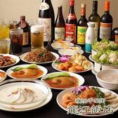龍江飯店 大通り店のおすすめ料理2