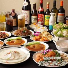 龍江飯店 大通り店のおすすめ料理1