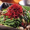 各種宴会に最適な2時間飲み放題付コース2980円!プリプリの新鮮なもつ鍋は塩と醤油の2種からお選びできます。