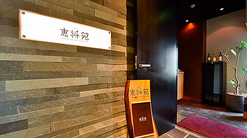焼き肉 恵将苑 西中洲店