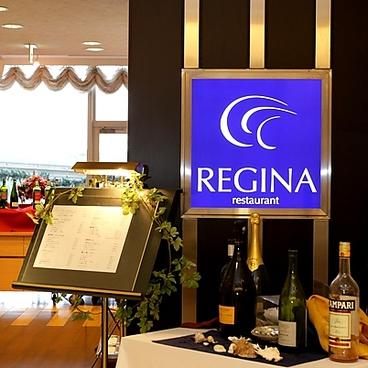 レストラン REGINA ハートンホテル東品川の雰囲気1