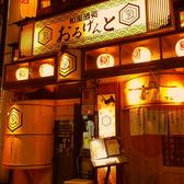 和風酒処 おるげんと 下通り店の雰囲気3