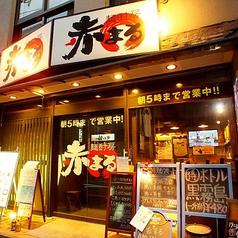 麺酎房 赤まる 虎ノ門店の特集写真