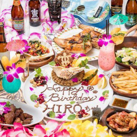 【記念日・誕生日】Birthdayプレート&人気お料理6品★記念日specialコース★3500円※料理のみ